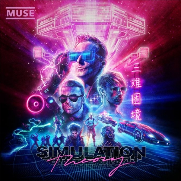 "Новият албум на Muse ""Simulation Theory"" излезе"